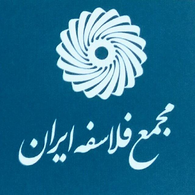 مجمع فلاسفه ایران