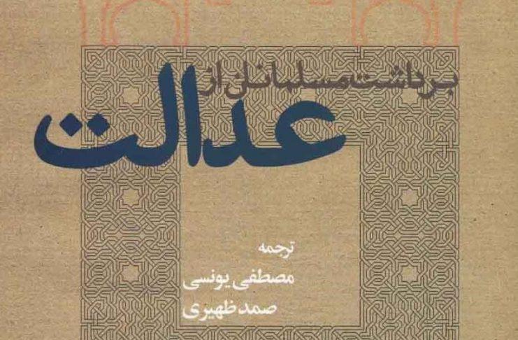 گزارشی از کتاب «برداشت مسلمانان از عدالت»