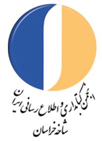 انجمن کتابداری و اطلاع رسانی شاخه خراسان