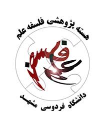 هسته پژوهشی فلسفه علم دانشگاه فردوسی مشهد