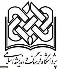 گروه اخلاق پژوهشگاه فرهنگ و اندیشه اسلامی