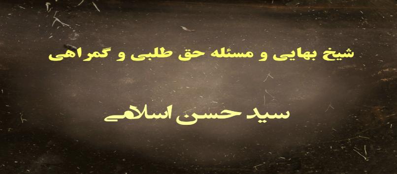 مقاله شیخ بهایی و مسئله حق طلبی و گمراهی