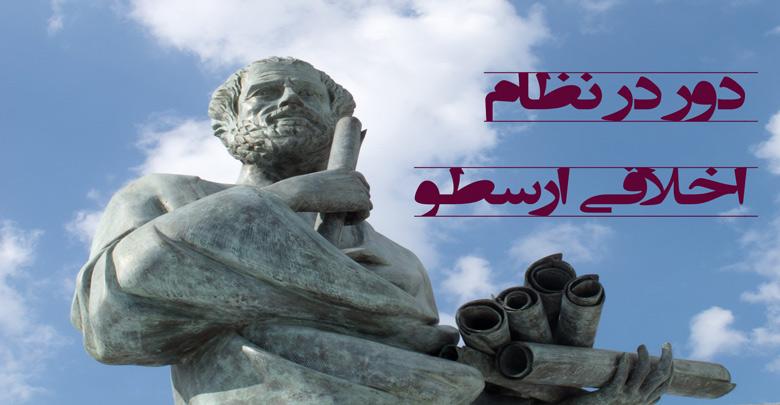 «دور» در نظام اخلاقی ارسطو