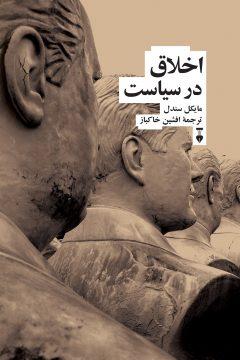 گزارشی از کتاب «اخلاق در سیاست»
