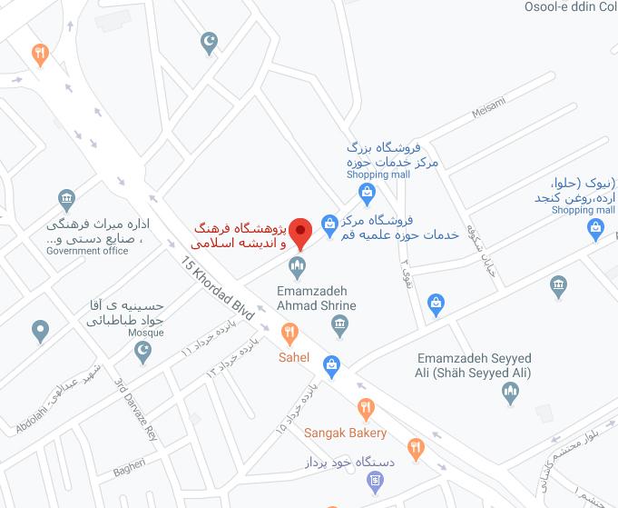 سالن فرهنگ پژوهشگاه فرهنگ و اندیشه اسلامی