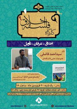 احمد فاضلی اخلاق عرفان تأویل