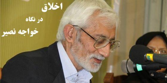 اخلاق در نگاه خواجه نصیر الدین طوسی