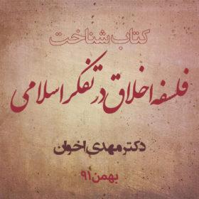کتاب شناخت فلسفه اخلاق در تفکر اسلامی دکتر اخوان